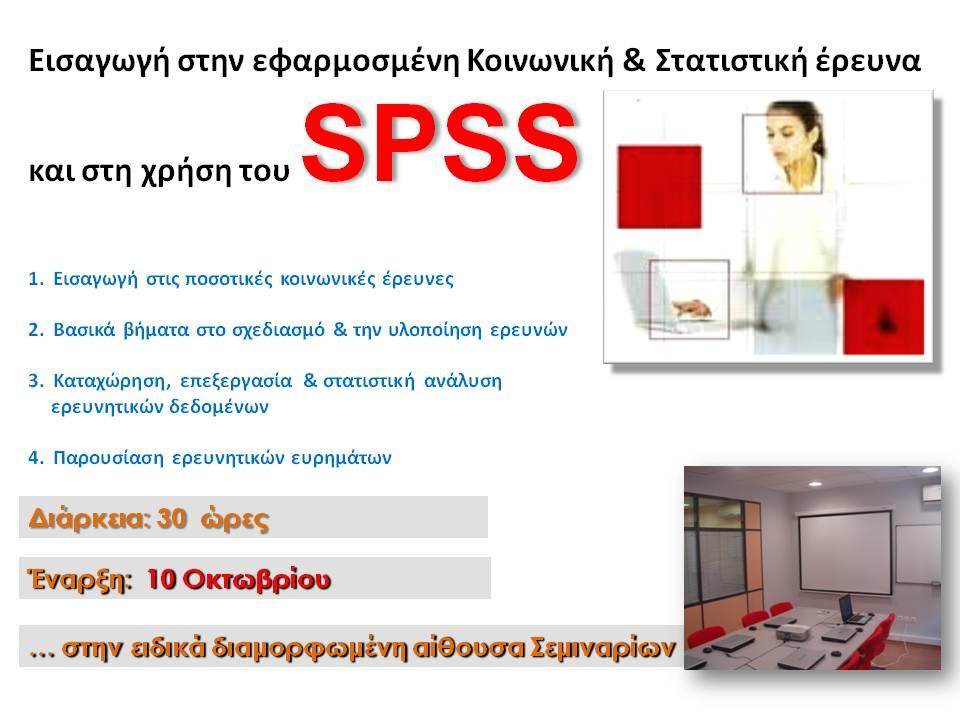 έναρξη SPSS