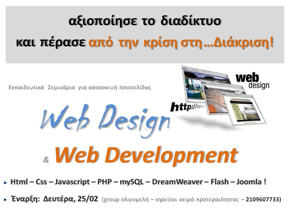 Web Design - Web Development