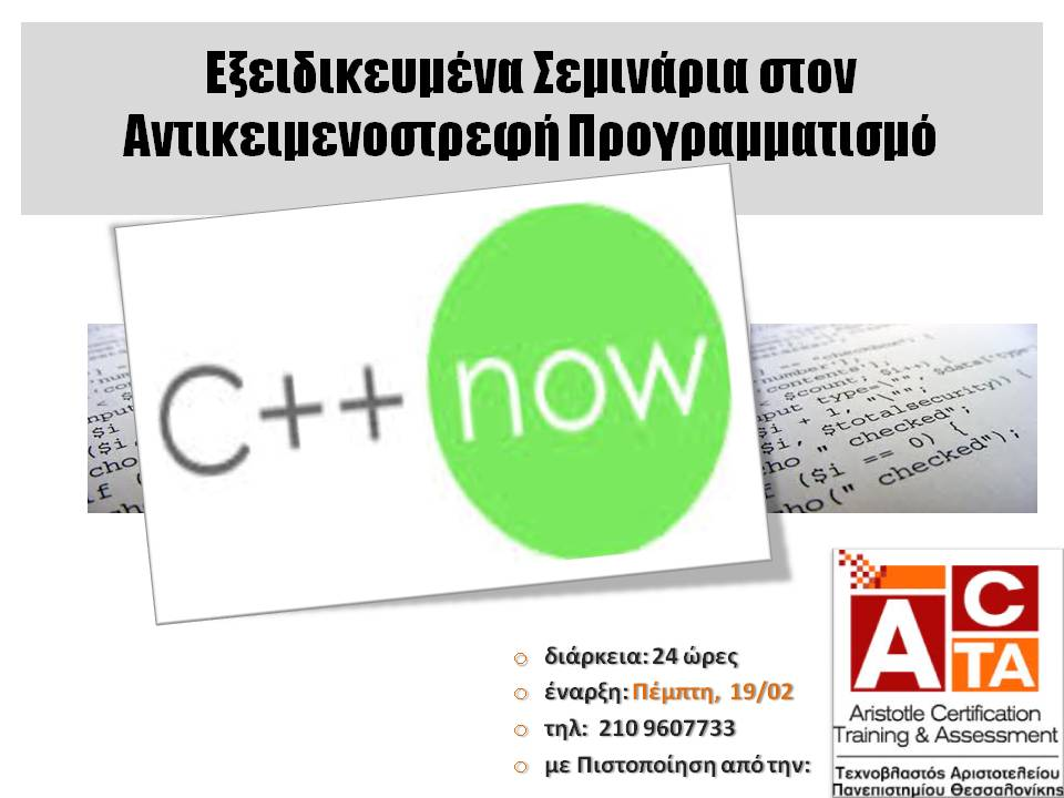 C++ (ΝΕΟ_ACTA)
