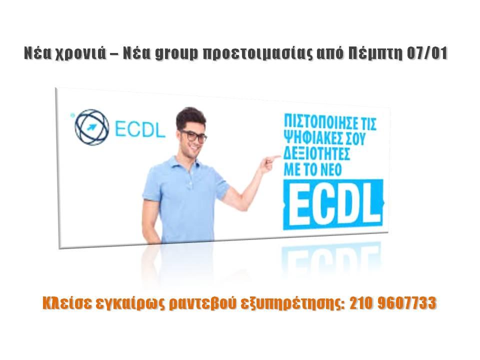Νέο ECDL