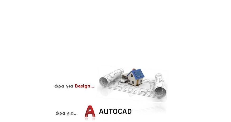 AutoCAD (ΟΚΤ.16)_mini